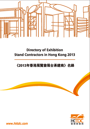 Directory of Exhibition